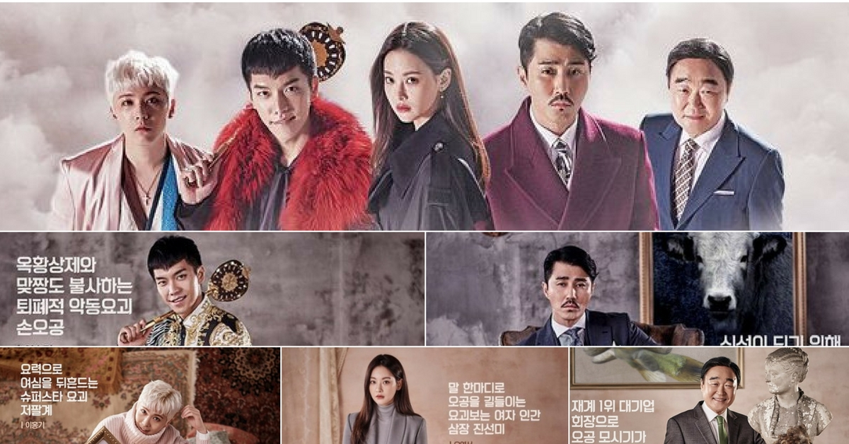 The latest hit korean drama hwayugi takes on chinas journey to the the latest hit korean drama hwayugi takes on chinas journey to the west stopboris Images